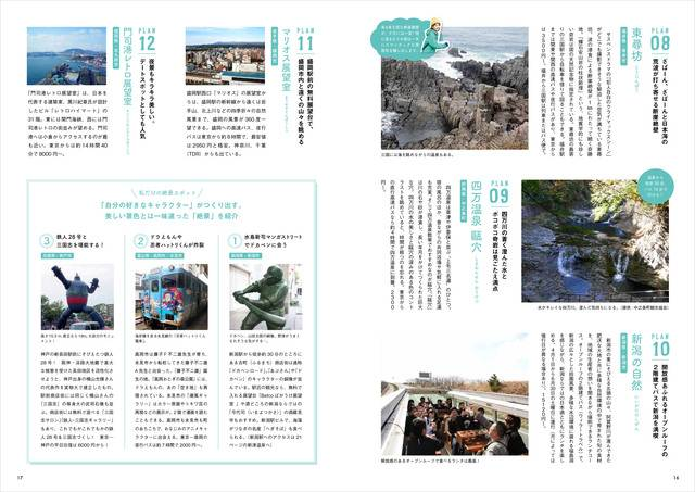 日本各地の絶景をもとめてバス旅へ