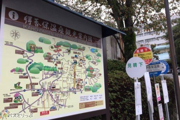 「伊香保温泉」のバス停で下車