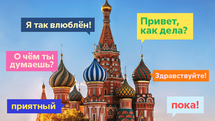 How Many People Speak Russian, And Where Is It Spoken?