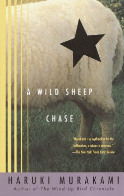 Cover of A Wild Sheep Chase