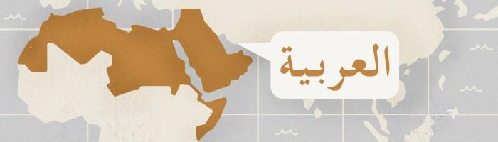 Lingue più parlate al mondo | arabo