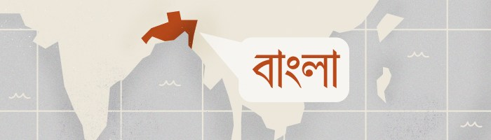 Lingue più parlate al mondo   bengalese