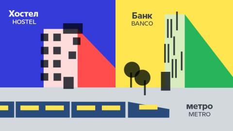 Kiev: mi experiencia con el alfabeto cirílico