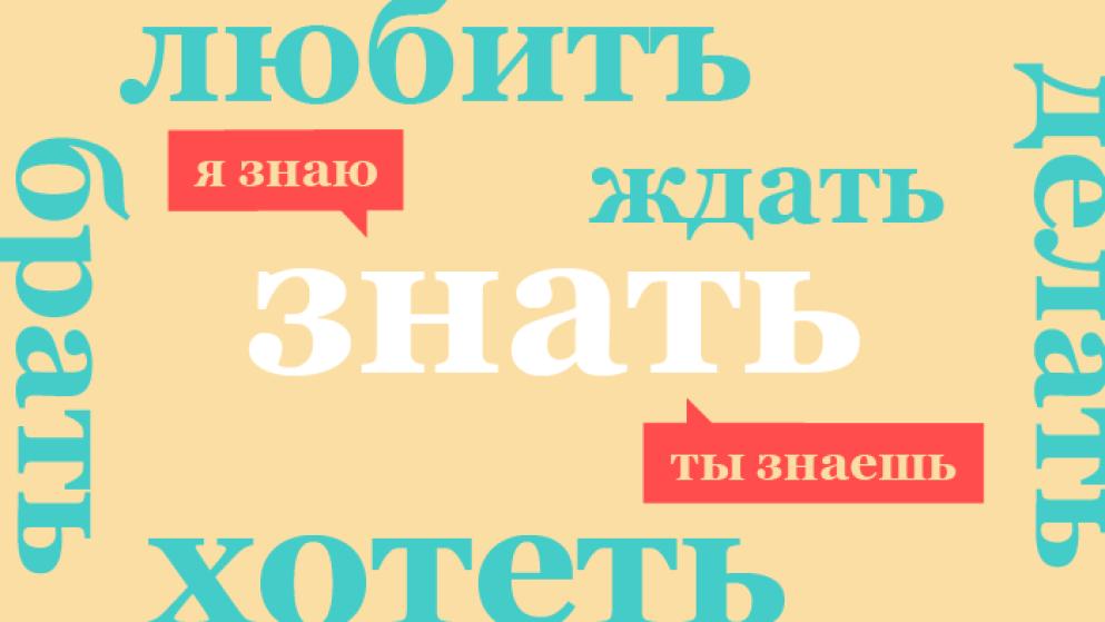 Les 15 verbes russes les plus courants