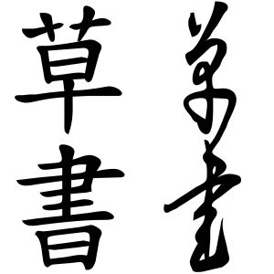 Chinese Cursive Writing