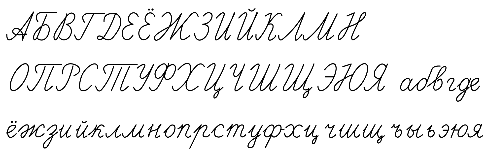 Russian Cursive Writing