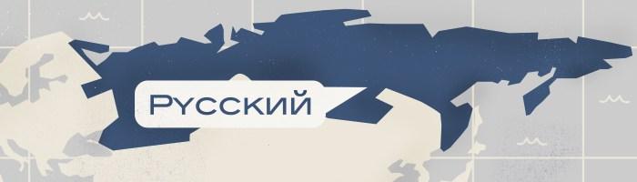 Najpopularniejsze języki – rosyjski