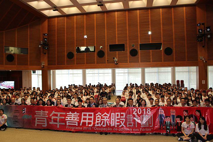 450名學生參與善用餘暇計劃2018-澳門力報官網