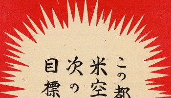 """""""Warning!"""" Propaganda leaflet dropped in Japan urging civilians to evacuate before being bombed by the United States air force."""