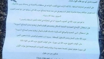 Israel Leaflet Campaign in Syria Warning Them to Stay Away From Iranian Bases