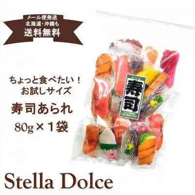 【送料無料】メール便発送/まるで本物?新鮮な寿司ネタプリントの個包装紙がユニーク!「寿司あられ80g」
