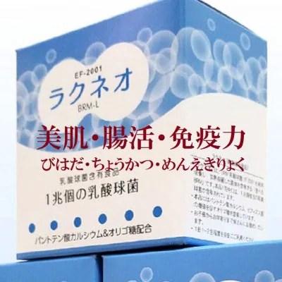 美腸活乳酸菌ラクネオ|1包に1兆個|きれい肌腸活サプリの決定版||EF2001株乳酸菌|4カ月で実感!