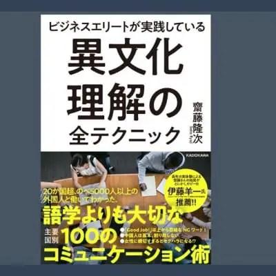 12/13齋藤隆次・出版記念パーティー(書籍購入者用)