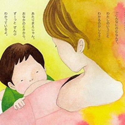 【絵本】おっぱいの贈り物:こもりかおり著