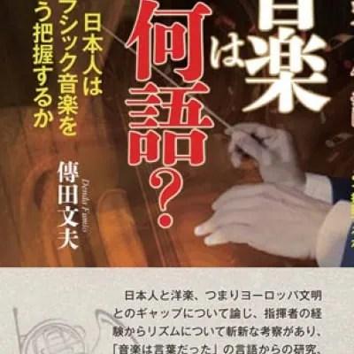 《音楽は何語?》「日本人はクラシック音楽をどう把握するか」