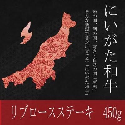 大特価!にいがた和牛 リブロースステーキ 450g 今だけの特別価格!