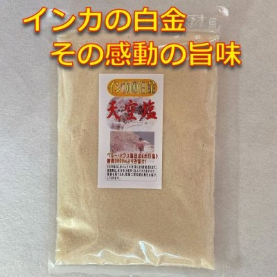 [マラス天空塩] 500g インカの白金と呼ばれる旨味の天日塩