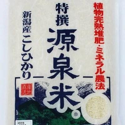 【特撰 源泉米・白米】新潟産コシヒカリ 5kg