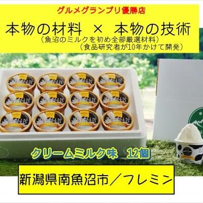 新潟県南魚沼市/フレミンジェラート 魚沼産アイスクリーム「クリームミルク味」100ml×12個ギフトボックス