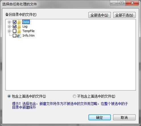 如何備份軟件的配置信息。使得軟件重裝后能保留之前的設置繼續工作? – FileGee中文官網