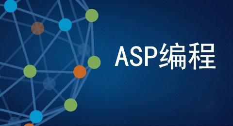 ASP虚拟主机有哪些特点及优势