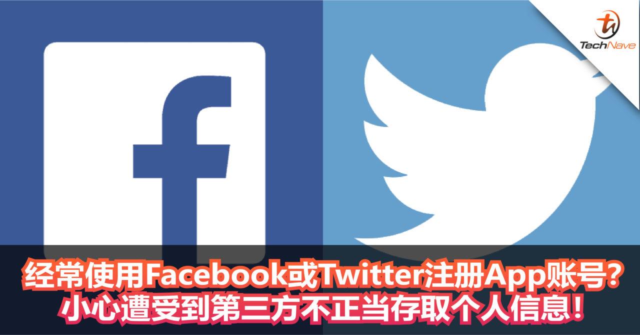 經常使用Facebook或Twitter注冊App賬號?小心遭受到第三方不正當存取個人信息! - TechNave 中文版