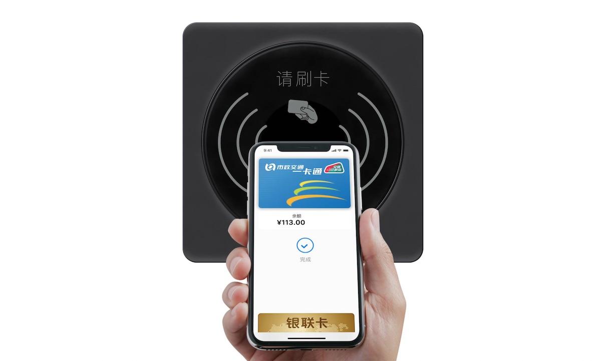 蘋果 Apple Pay 現已支持南京金陵通公交卡 - 動點科技
