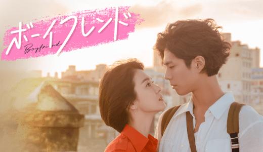 『ボーイフレンド』!1話~最終回のドラマ全話を無料でフル視聴する方法!ネタバレやあらすじも!