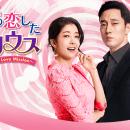 『私の恋したテリウス~A LOVE MISSION~』!1話~最終回のドラマ全話を無料でフル視聴する方法!ネタバレやあらすじも!