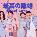 『最高の離婚 ~Sweet Love~』!1話~最終回のドラマ全話を無料でフル視聴する方法!ネタバレやあらすじも!