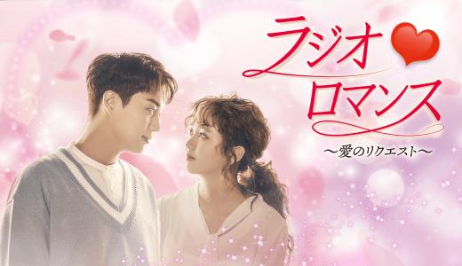 『ラジオロマンス~愛のリクエスト~』!1話~最終回のドラマ全話を無料でフル視聴する方法!ネタバレやあらすじも!