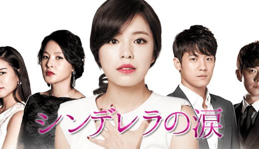 『シンデレラの涙』!1話~最終回のドラマ全話を無料でフル視聴する方法!ネタバレやあらすじも!