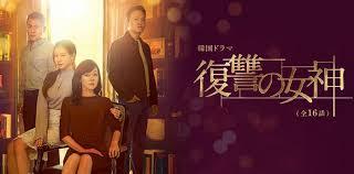 『復讐の女神』!1話~最終回のドラマ全話を無料でフル視聴する方法!ネタバレやあらすじも!