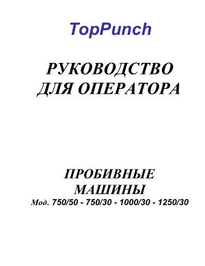 Download PDF TopPunch РУКОВОДСТВО ДЛЯ ОПЕРАТОРА ПРОБИВНЫЕ