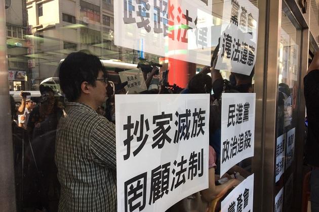 藍黨工砌人牆 行政執行署查封黨產受阻 | 匯流新聞網