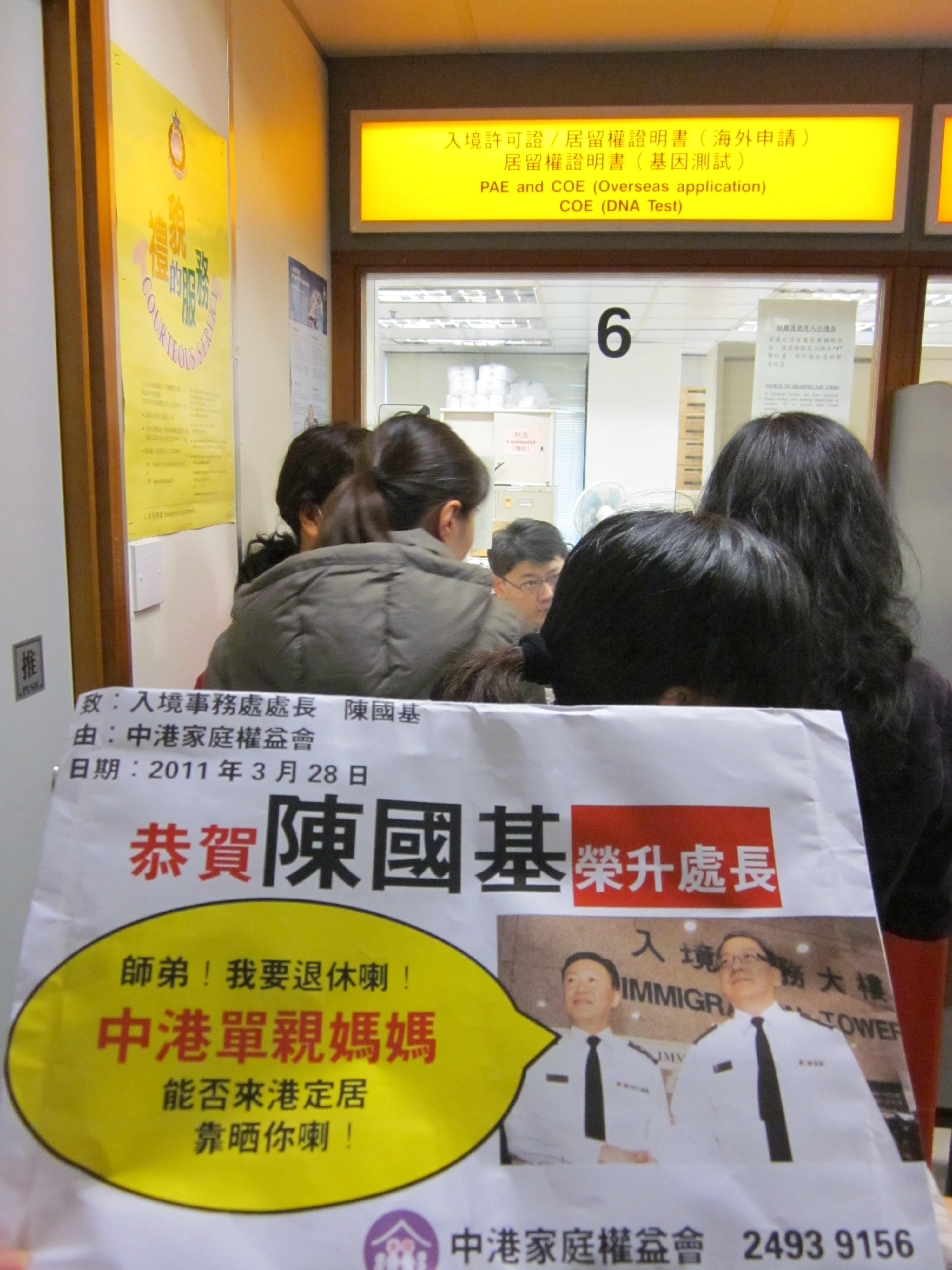30 | 三月 | 2011 | 中港家庭權益會