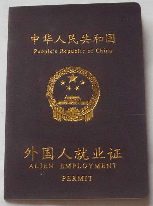 Sourcing Agent Shenzhen-Alien Employment Permit