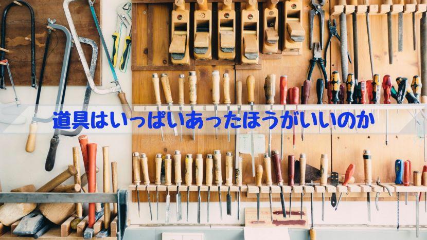道具はいっぱいあったほうがいいのか