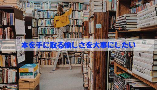 ジュンク堂書店京都店の閉店に接して考えたこと