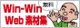 2万点の無料イラスト、写真素材「Win-WinWeb素材集」