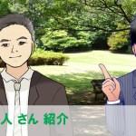 【安藤 優人(あんどう ゆうと)】さん紹介