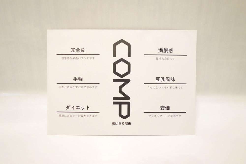comp08