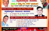 ವಡ್ಡರ್ಸೆ ರಘುರಾಮ ಶೆಟ್ಟಿ 'ಪತ್ರಿಕೋದ್ಯಮ ಪ್ರಶಸ್ತಿ ಪ್ರದಾನ' ಸಮಾರಂಭ - Live