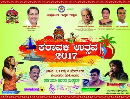 Karavali Utsav 2017 - Live