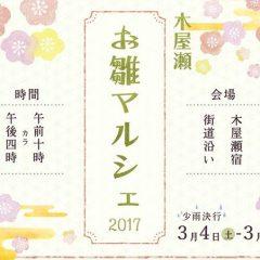 木屋瀬お雛マルシェ2017