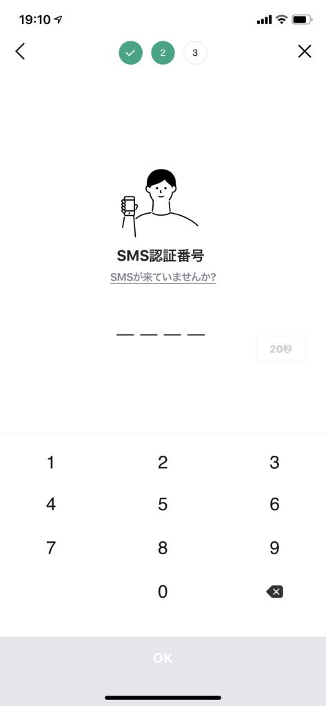 LINE証券の口座開設時、SMS認証があります。SMSに届く番号を入力しましょう。