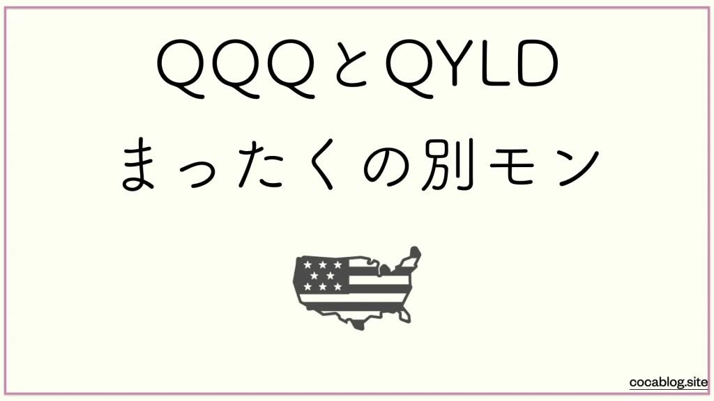QQQとQYLDはまったくの別もの