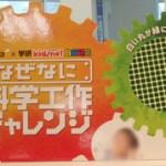 小学生の夏休み自由研究 学研×セリアの科学工作 2017!