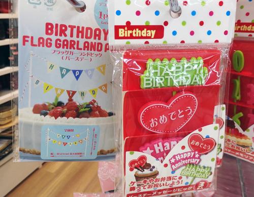 誕生日 ケーキ 飾り セリア