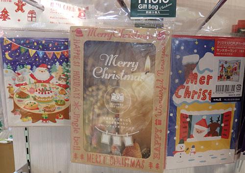 セリア クリスマス カード